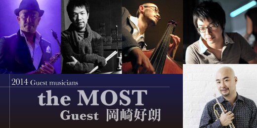 the MOST Guest 岡崎好朗