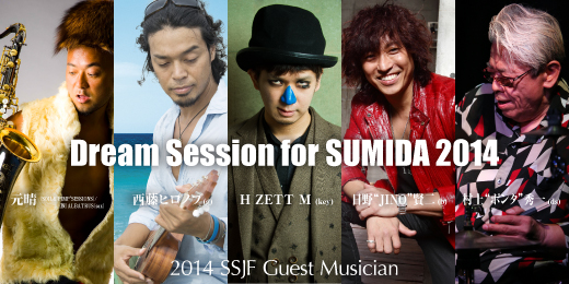 Dream Session for SUMIDA 2014